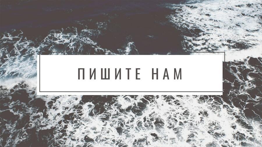 Пишите нам