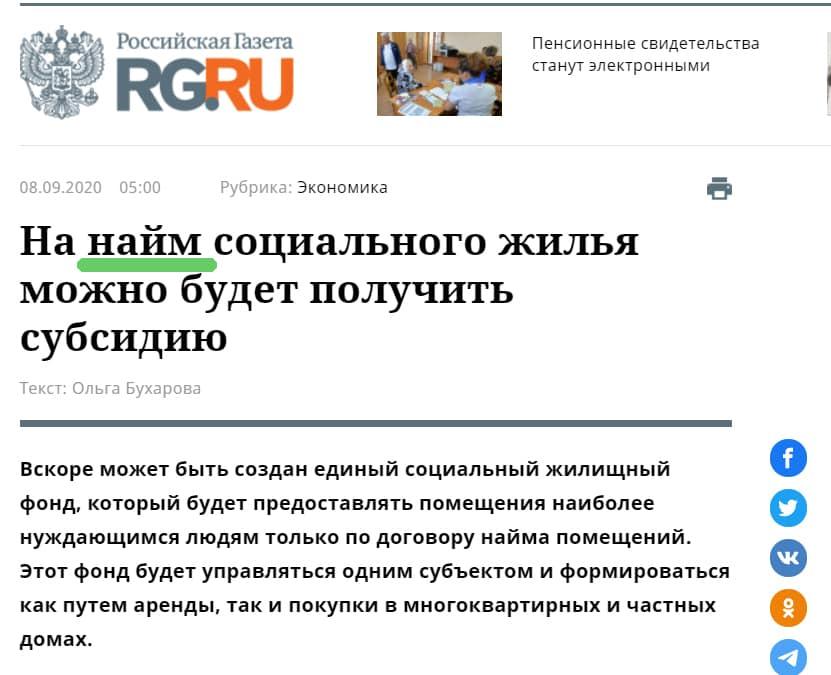 Наём или найм: ошибка от Газеты.ру