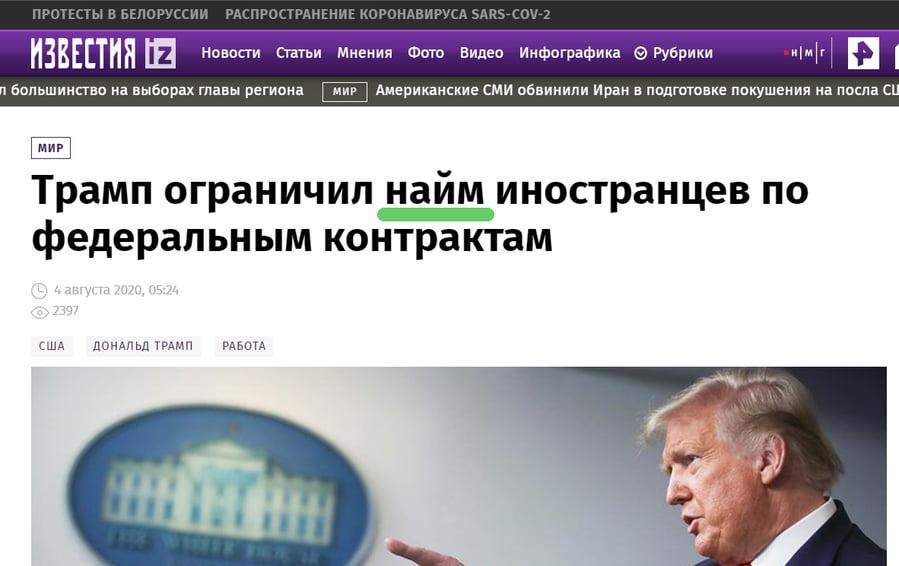 Наём или найм: ошибка от Известия