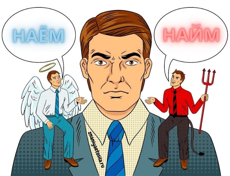 Наём или найм – как правильно писать и говорить?