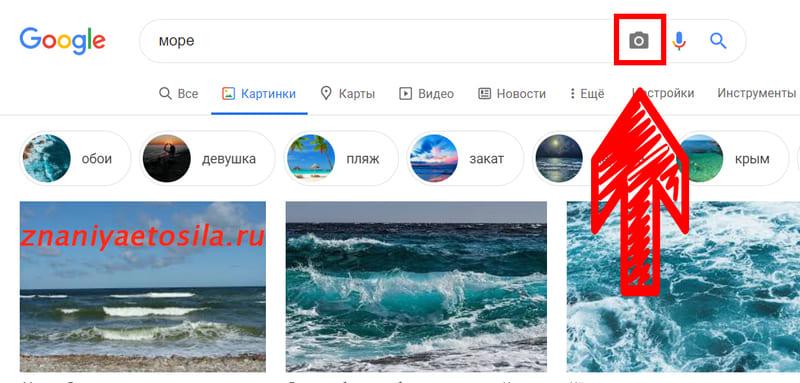 Проверка фотографии в google: этап 1