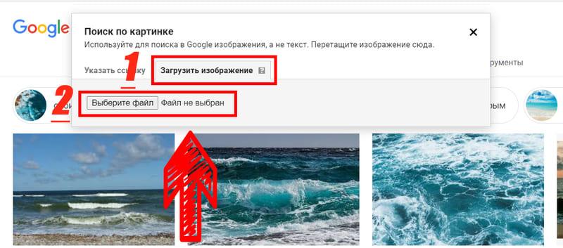 Проверка фотографии в google: этап 2