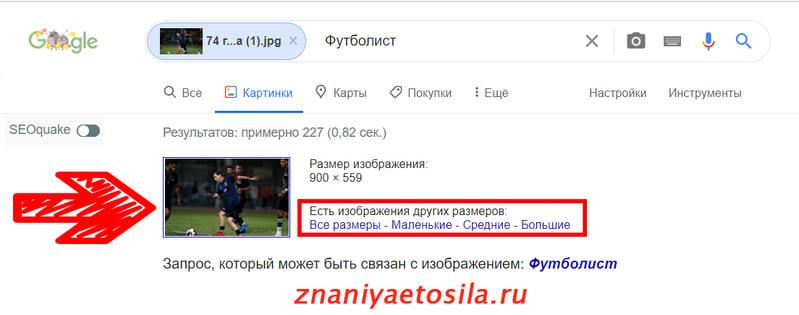 Проверка фотографии в google: этап 3