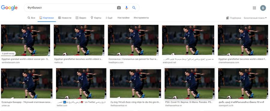 Проверка фотографии в google: этап 4