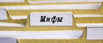 10 популярных «научных» мифов и заблуждений