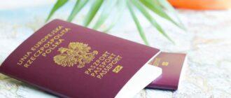 Гражданство Польши: как выбрать программу для оформления польского паспорта