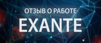 Exante отзывы 2021 про маржу, которую требует Экзанте брокер