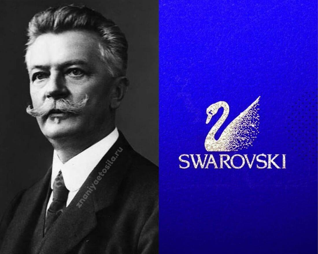 Биография Даниэля Сваровски: история создания бренда Swarovski