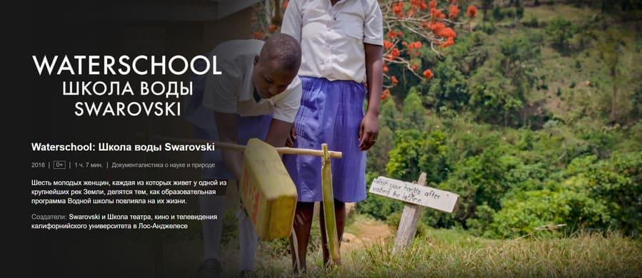 На Netflix вышел документальный фильм «Waterschool: Школа воды Swarovski».