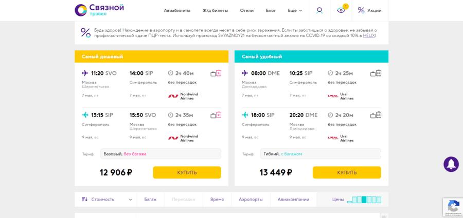 Как купить авиабилет с помощью сервиса Связной Трэвэл